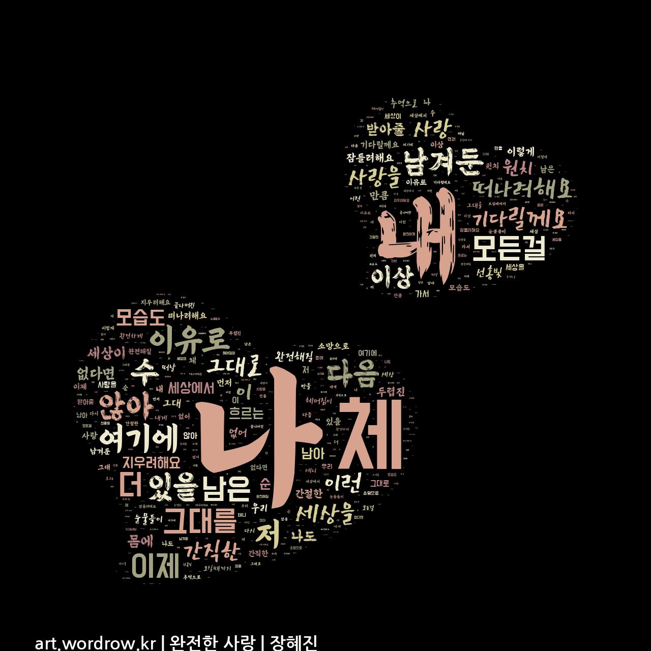 워드 아트: 완전한 사랑 [장혜진]-16